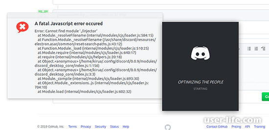 Как исправить ошибку Discord desktop core