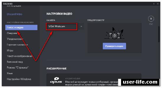 Почему Discord не видит веб камеру в Windows 10