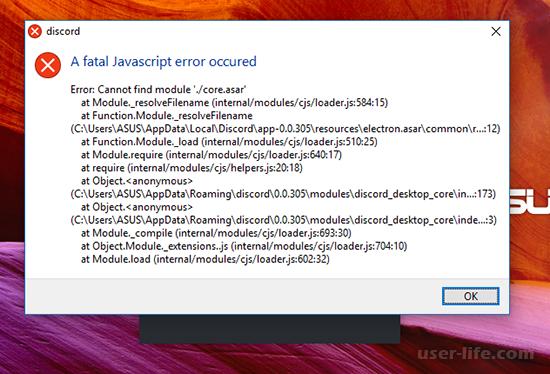 Что делать при ошибке Cannot find module Discord desktop core