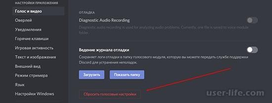 Не работает микрофон в Дискорде на Windows 10