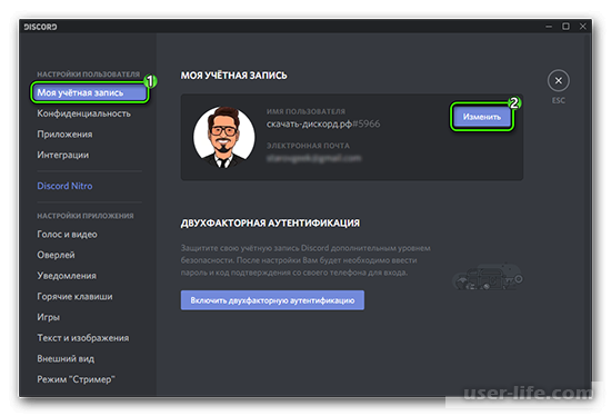 Как восстановить аккаунт сервер канал в Discord