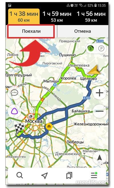 Как сохранить маршрут в Яндекс Навигаторе