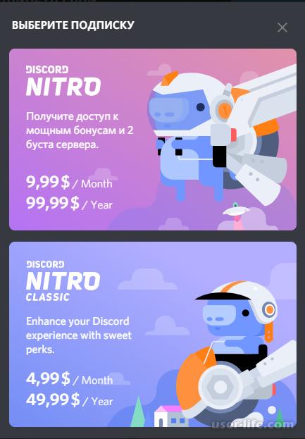 Отличия Дискорд Нитро от Дискорд Нитро Классик
