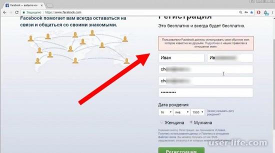 Не получается зарегистрироваться в Фейсбуке