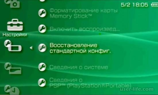 Прошивка Sony PlayStation Portable