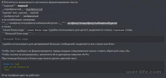 Как в Discord писать разными необычными шрифтами