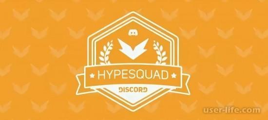 Как получить значок Hypesquad в Дискорде