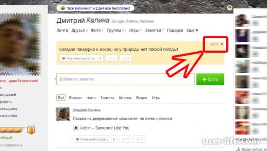 В Одноклассниках пропали заметки