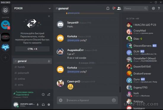 Что такое программа Discord и как ею пользоваться