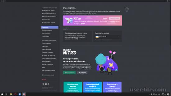 Как сделать подписку Discord Nitro бесплатно