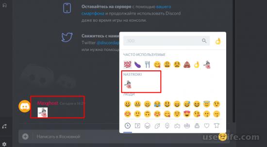 Как добавить смайлики и эмодзи в название канала в Discord