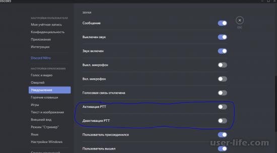 Как убрать звуки игры уведомлений и другие в Discord