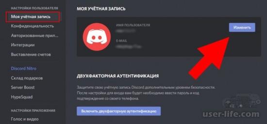 Discord пишет вы слишком часто меняете аватар что делать
