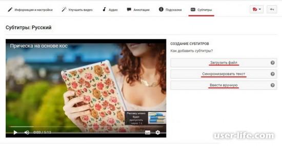 Добавление субтитров к чужому видео на YouTube