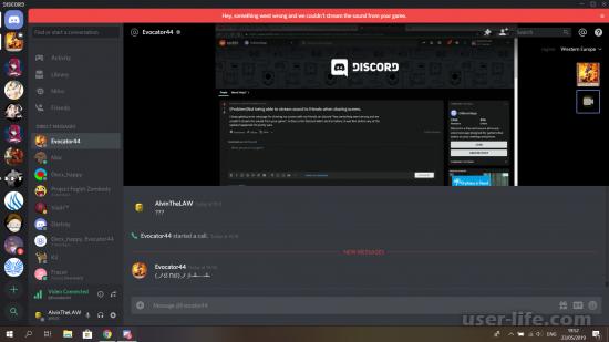 Почему Discord не видит игру для стрима