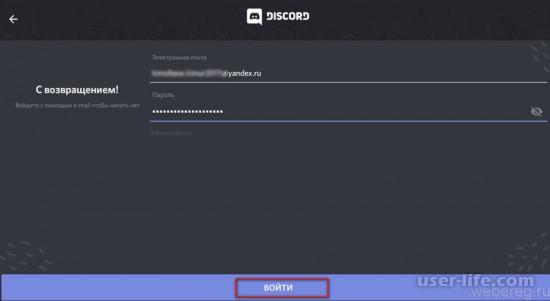Почему я не могу зарегистрироваться в Discord