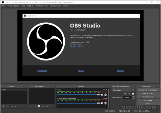 Системные требования OBS Studio
