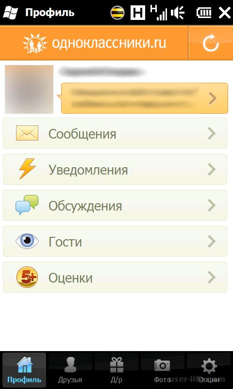 Как удалить сообщения в мобильном приложении Одноклассники