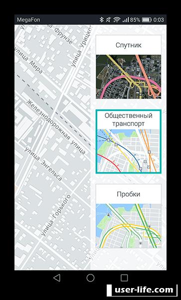 Пешеходные навигаторы на Андроид