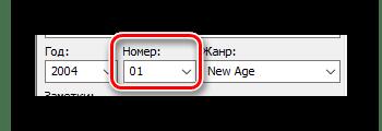 Редактирование тегов в mp3-файлах программой Mp3tag