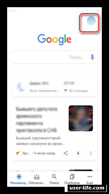 Удаление рекламы Гугл на Андроид
