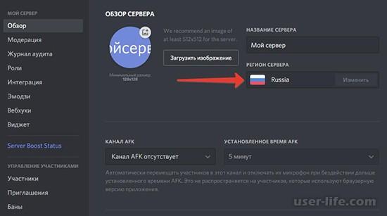 Изменение региона сервера в Discord с телефона