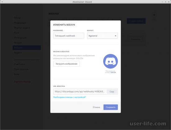 Что такое Webhook в Discord: как настроить и пользоваться