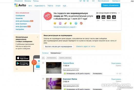 Скрытие объявлений на Avito