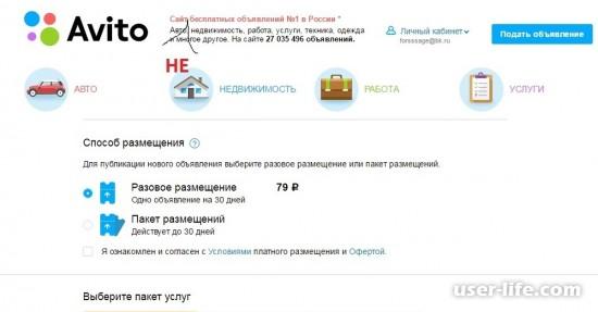 Авито не дает бесплатно разместить объявление