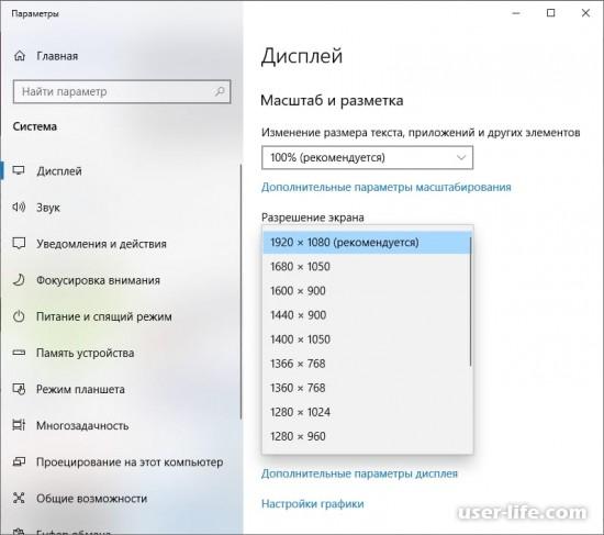 Нет нужного разрешения экрана в Windows 10