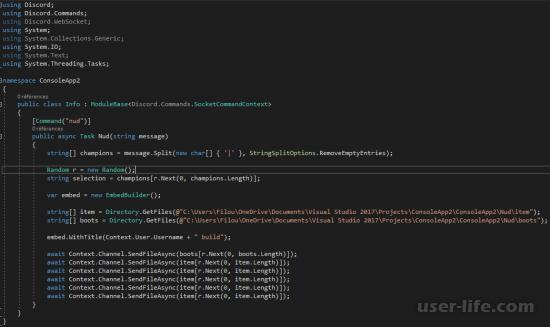 Запуск консоли команд в Discord