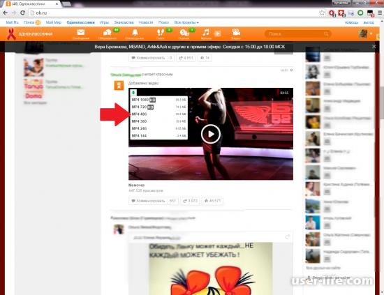 Как скачать видео с Одноклассников онлайн