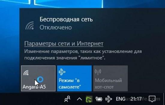Беспроводная сеть – Отключено в Windows 10