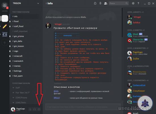 Как написать правила для сервера в Discord