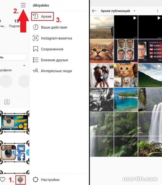 Просмотр удаленных изображений в Instagram