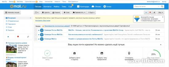 Не приходят письма на почту Mail.ru что делать