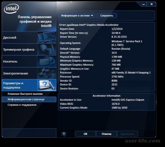 Как зайти в настройки видеокарты Intel
