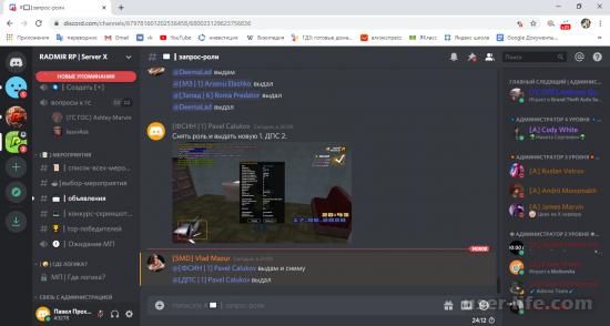 Discord ID и тег: как узнать и скопировать айди сервера