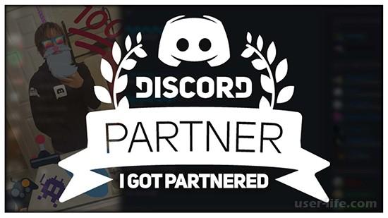 Описание партнерской программы Discord