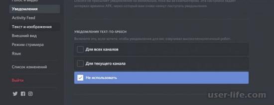 Как сделать и отключить озвучку текстовых сообщений в Discord