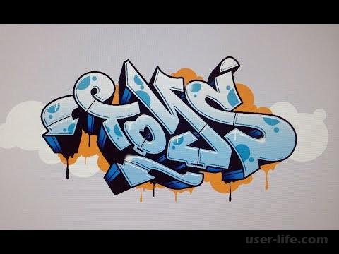 Как создать граффити онлайн