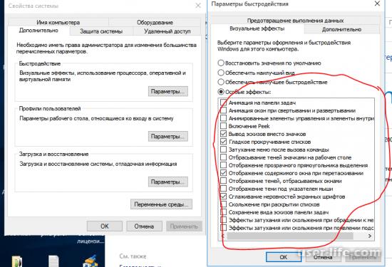 Как отключить тени в Windows 7
