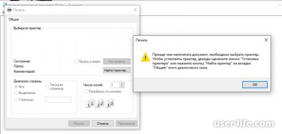 Не виден сетевой принтер в Windows 10