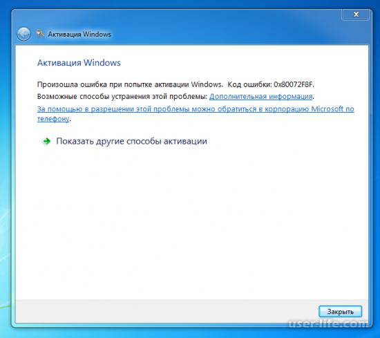 Ошибка 0x80072f8f при активации Windows 7