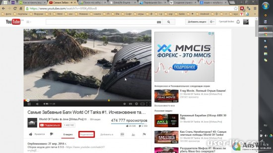 Как вставить видео в видео на YouTube