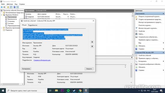 Сбой активации лицензий SLUI EXE в Windows 10