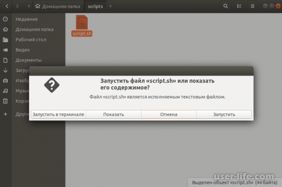 Запуск скрипта SH в Linux