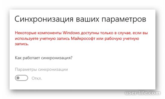 Как синхронизировать настройки в Windows 10