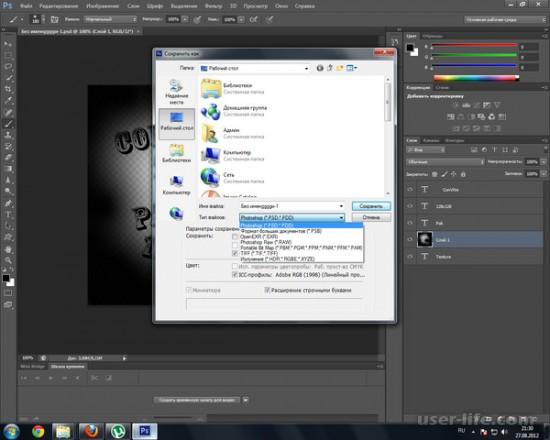 Проблема с сохранением в JPEG в Фотошопе