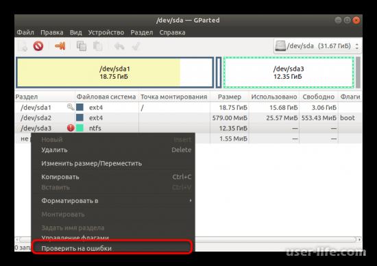 Ошибка «Файловая система доступна только для чтения» в Linux